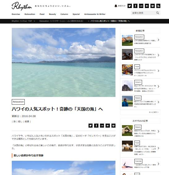 Rythum ハワイの人気スポット!奇跡の「天国の海」へ