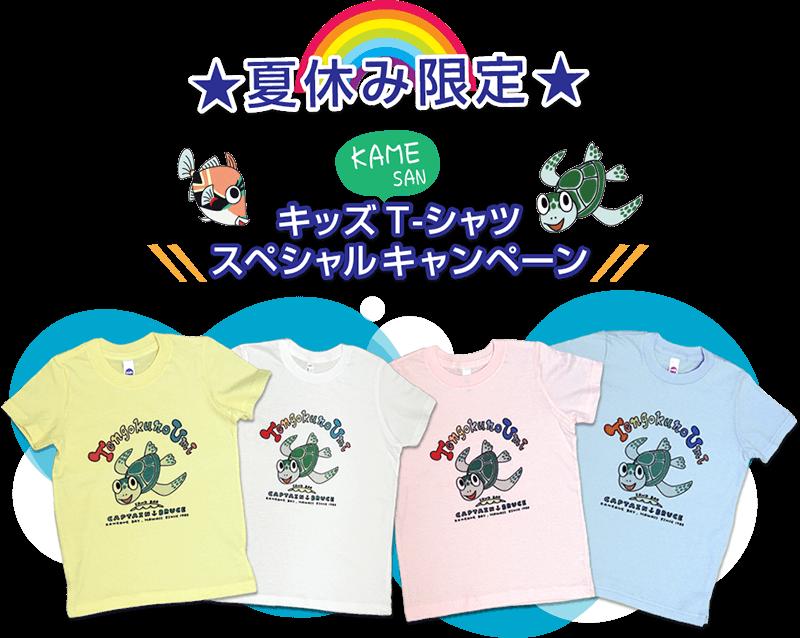 天国の海®ツアー キッズT-シャツ