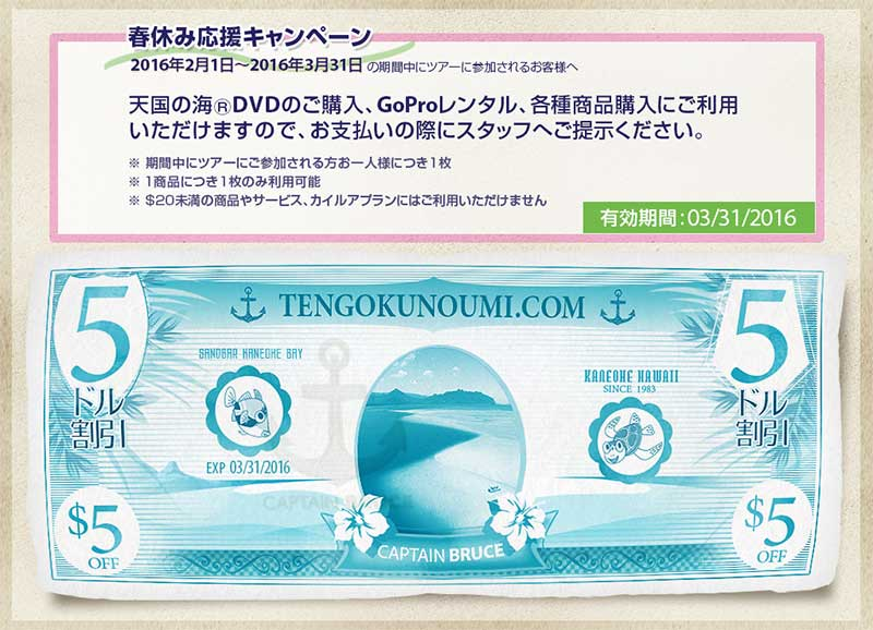 天国の海®ツアー★キャンペーン2016年2月1日から