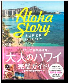 スーパーガイド アロハストーリー 大人のハワイ 完璧ガイド