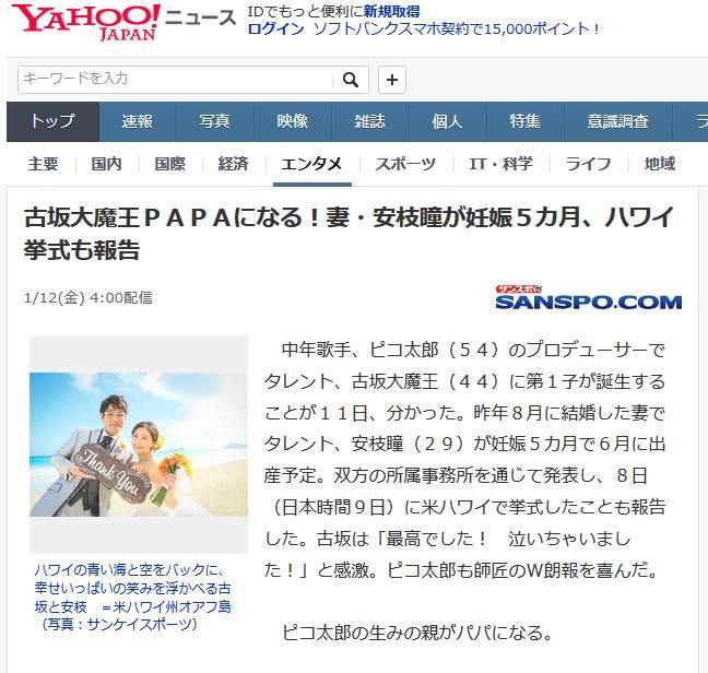 古坂大魔王さん、安枝瞳さんのハワイ挙式 ★ Yahoo!ニュース