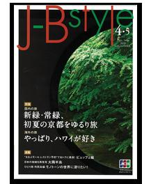 旅行情報誌 JBStyle